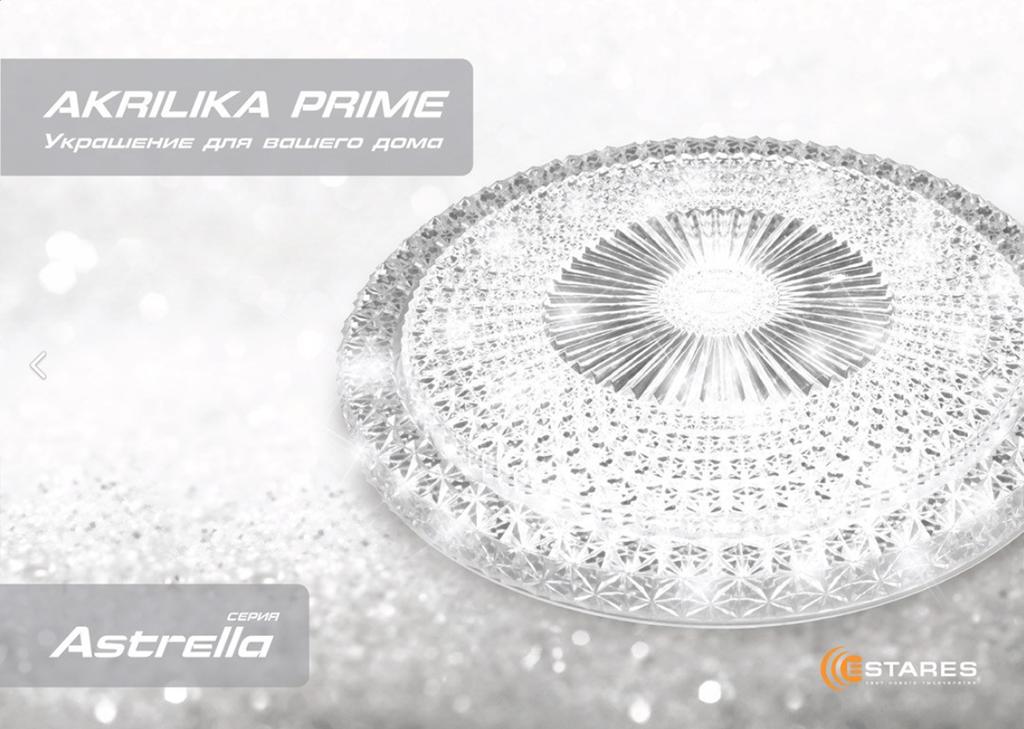 Akrilika Prime купить
